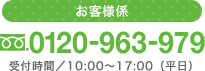 お客様係 0120-963-979